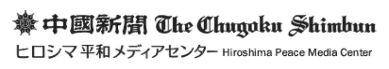 chugoku-shimbun-logo